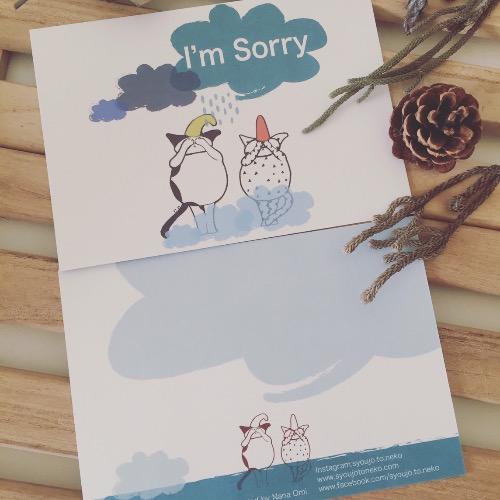 語言明信片/I'm Sorry