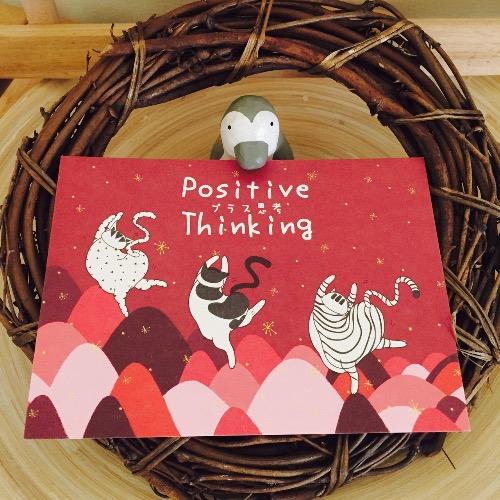 Positive Thinkingプラス思考-明信片