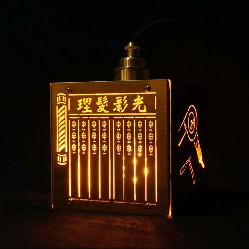 上海理髮店復古吊燈檯燈