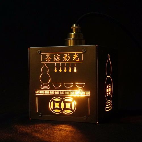 涼茶鋪復古吊燈檯燈