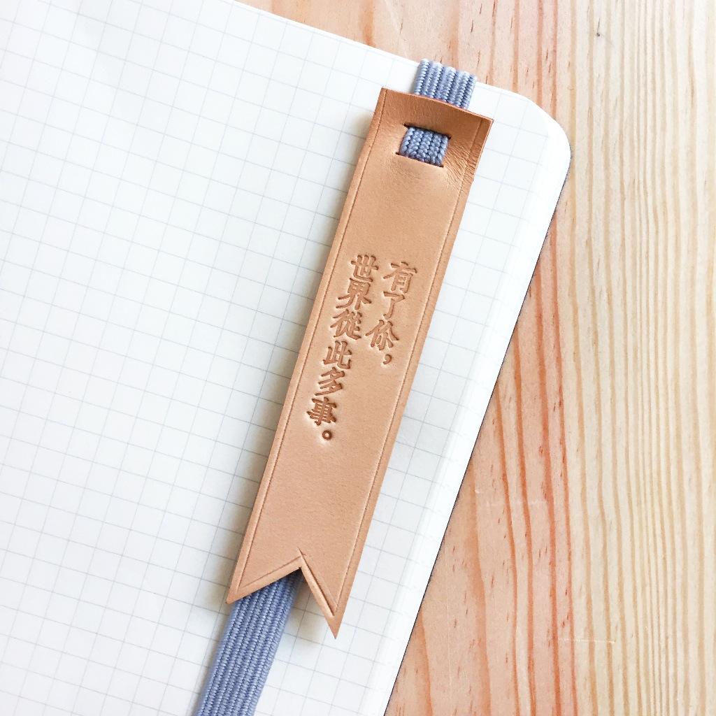 原創手工皮革書籤 /書簽帶-「指定文字款式的商品」〈有了你,世界從此多事。〉