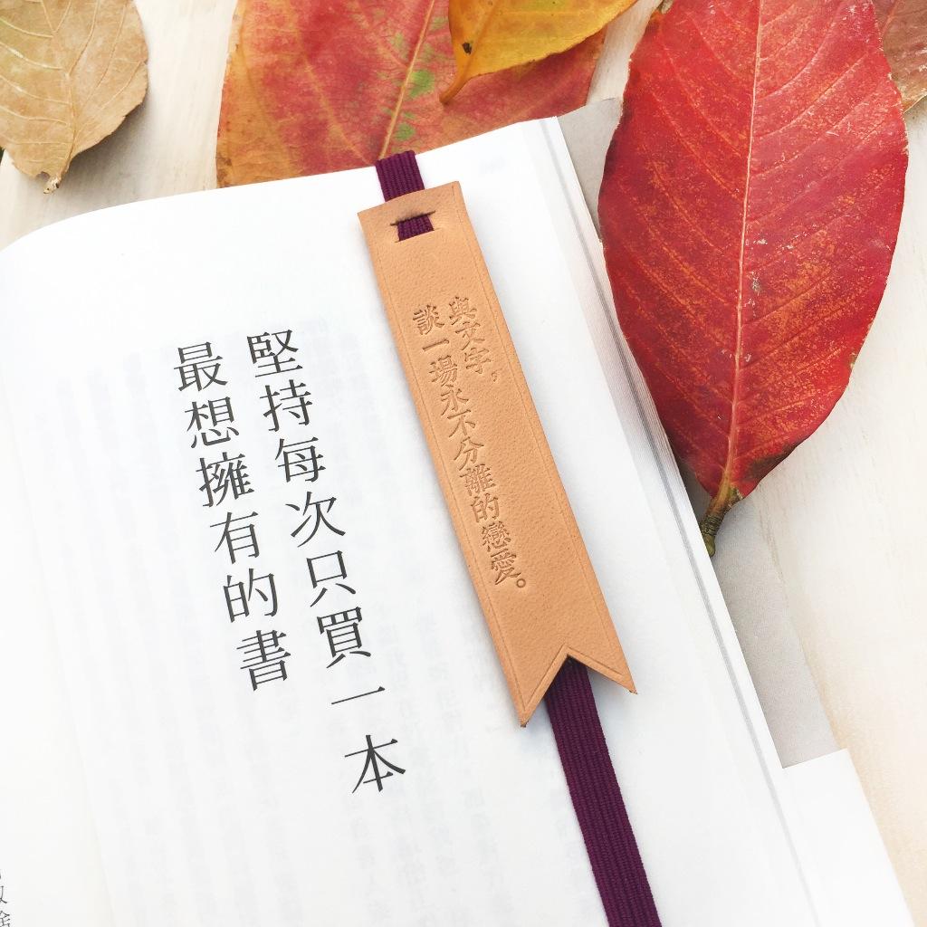 原創手工皮革書籤 /書簽帶-「指定文字款式的商品」〈與文字,談一場永不分離的戀愛〉