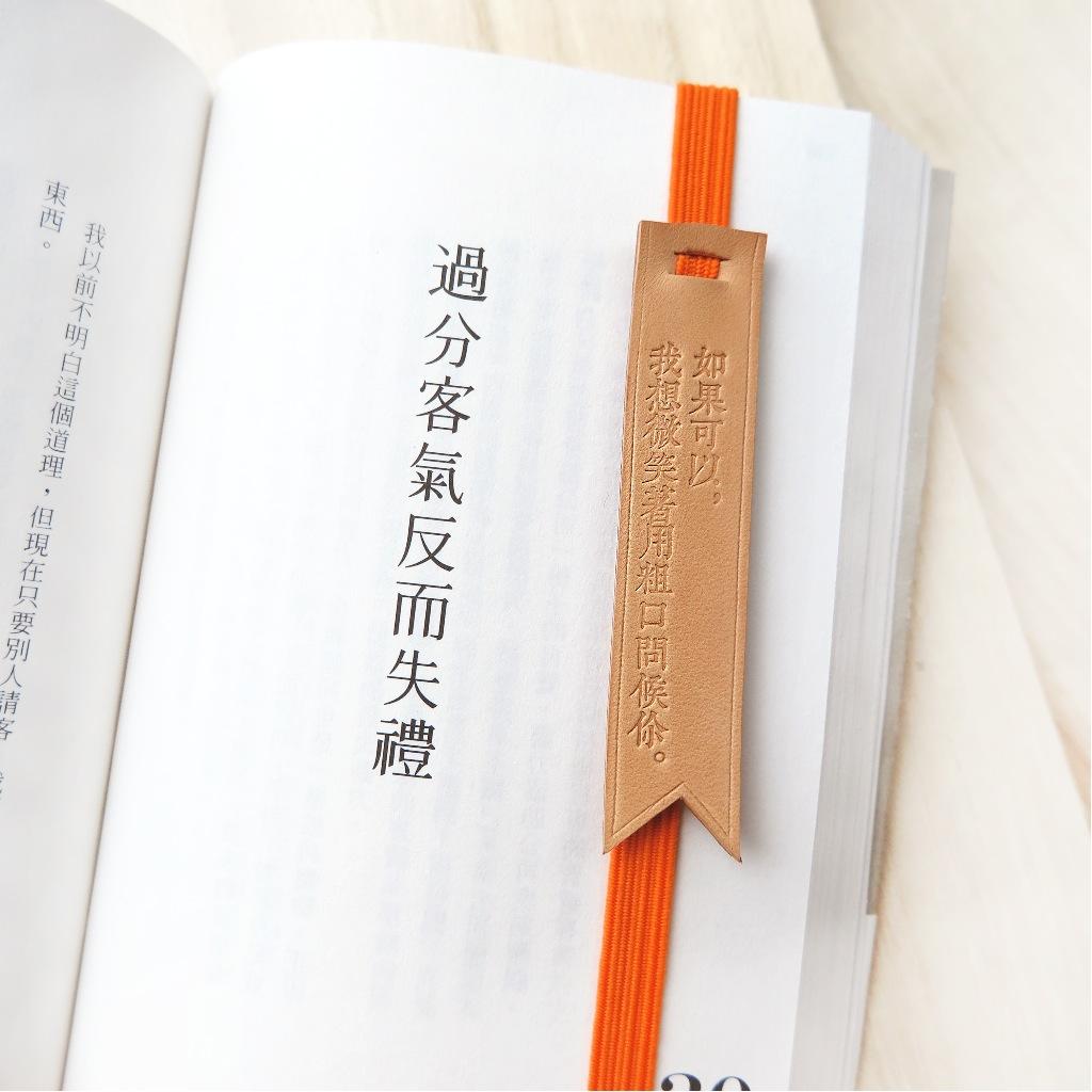 原創手工皮革書籤 /書簽帶-「指定文字款式的商品」〈如果可以,我想微笑著用粗口問候你。〉