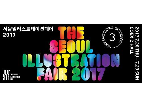 首爾插畫展 2017