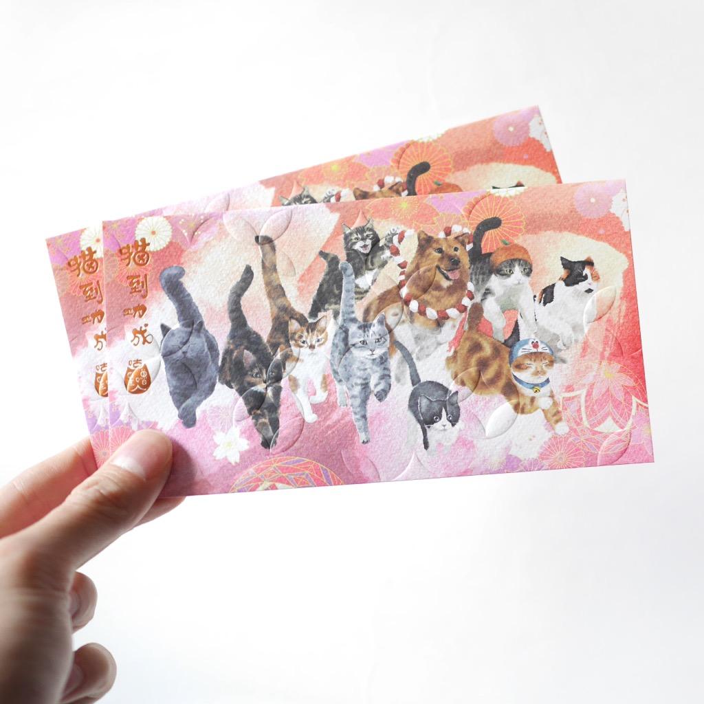 【貓奴利是封 紅包 cat pocket】【貓到功成】單款十個裝