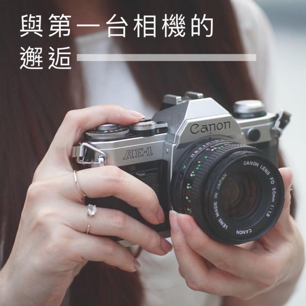 與第一台相機的邂逅