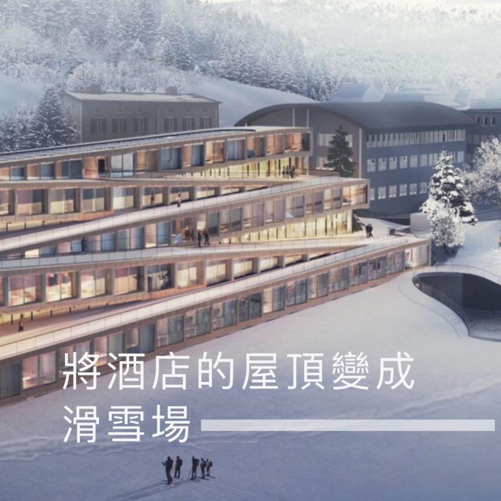 將酒店的屋頂變成滑雪場