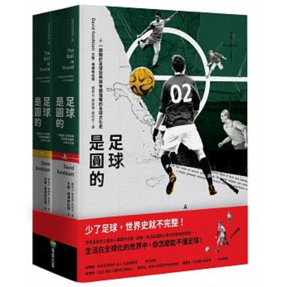足球是圓的:一部關於足球狂熱與帝國強權的全球文化史