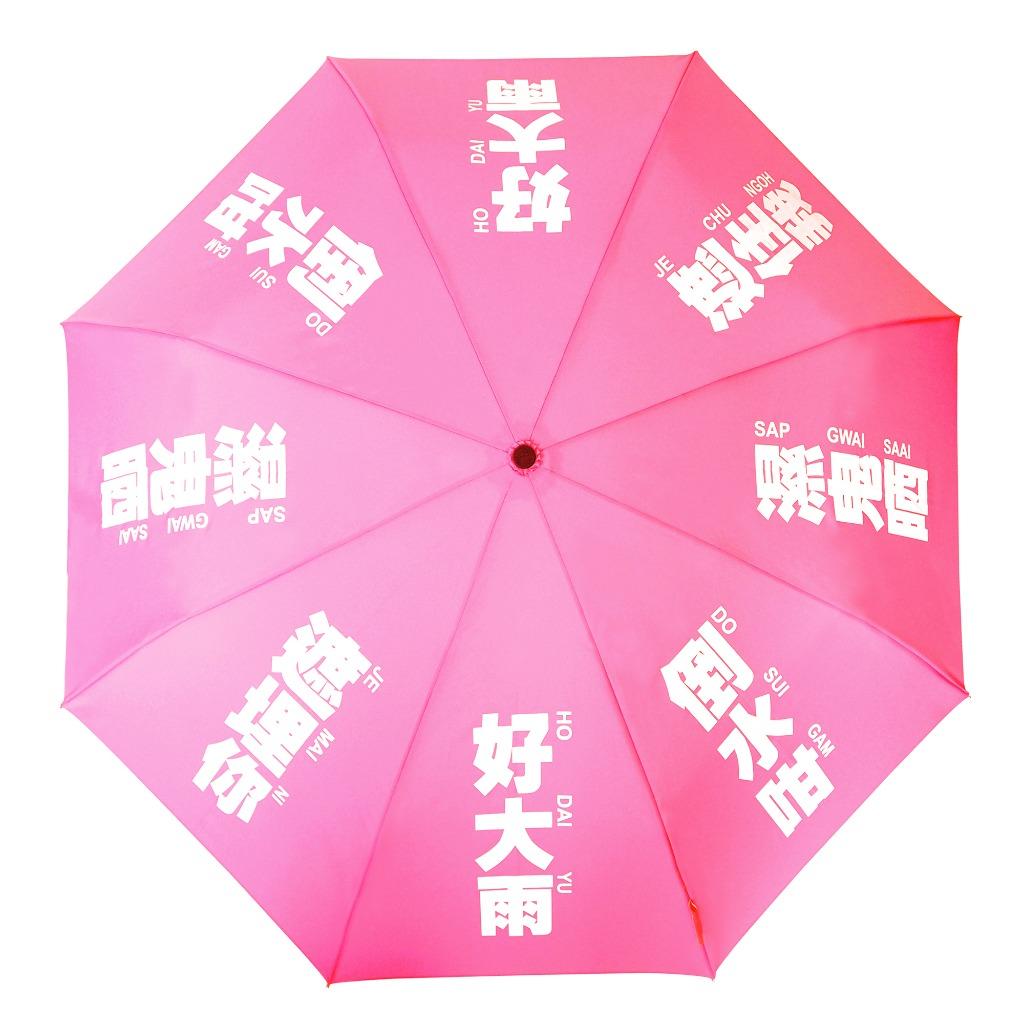 好大雨 – 桃紅色雨傘