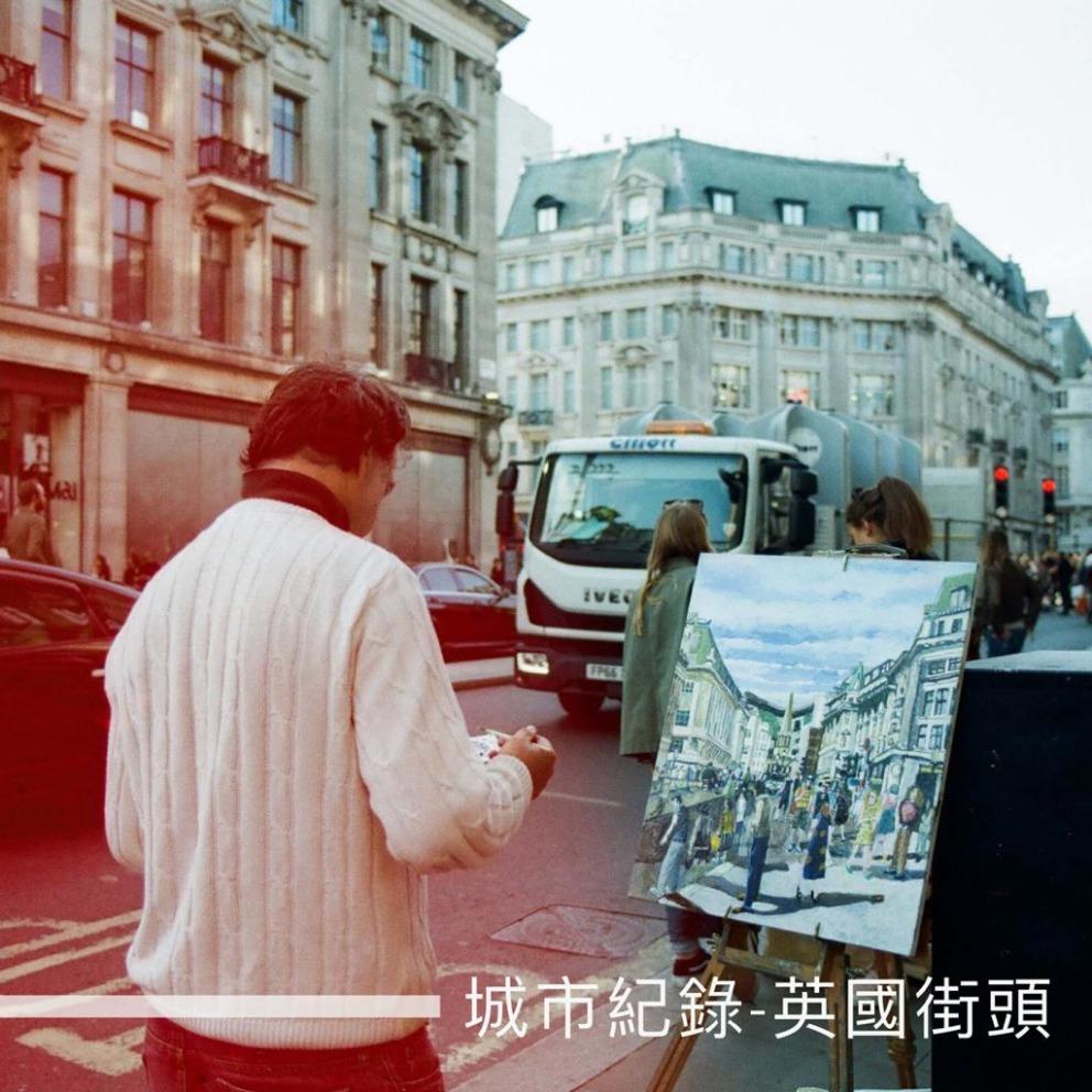 城市紀錄-英國街頭