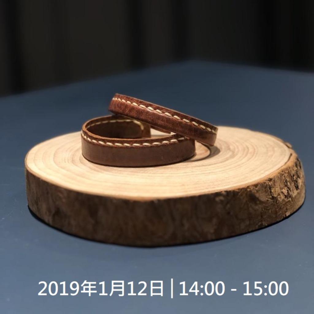 手縫皮革手鐲工作坊 【2019年1月12日 │14:00 - 15:00】~ 已完成