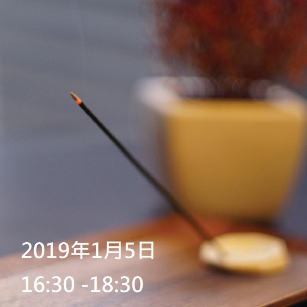 日式線香體驗工作坊 【2019年1月5日│16:30 -18:30】~ 已完成