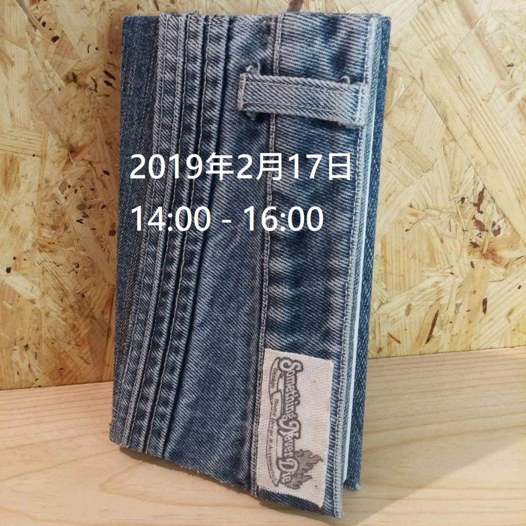 牛仔布記事簿工作坊【2019年2月17日 │ 14:00 - 16:00】~ 已完成