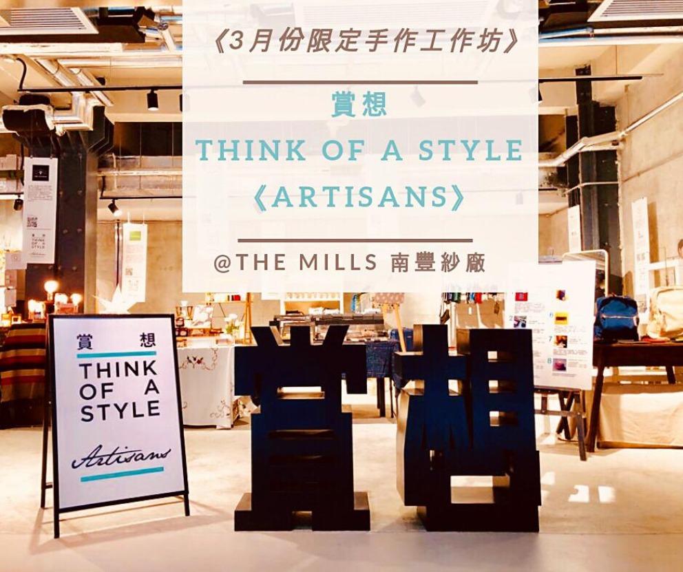 《3月份限定手作工作坊》 – 賞想 Artisans @The Mills 南豐紗廠