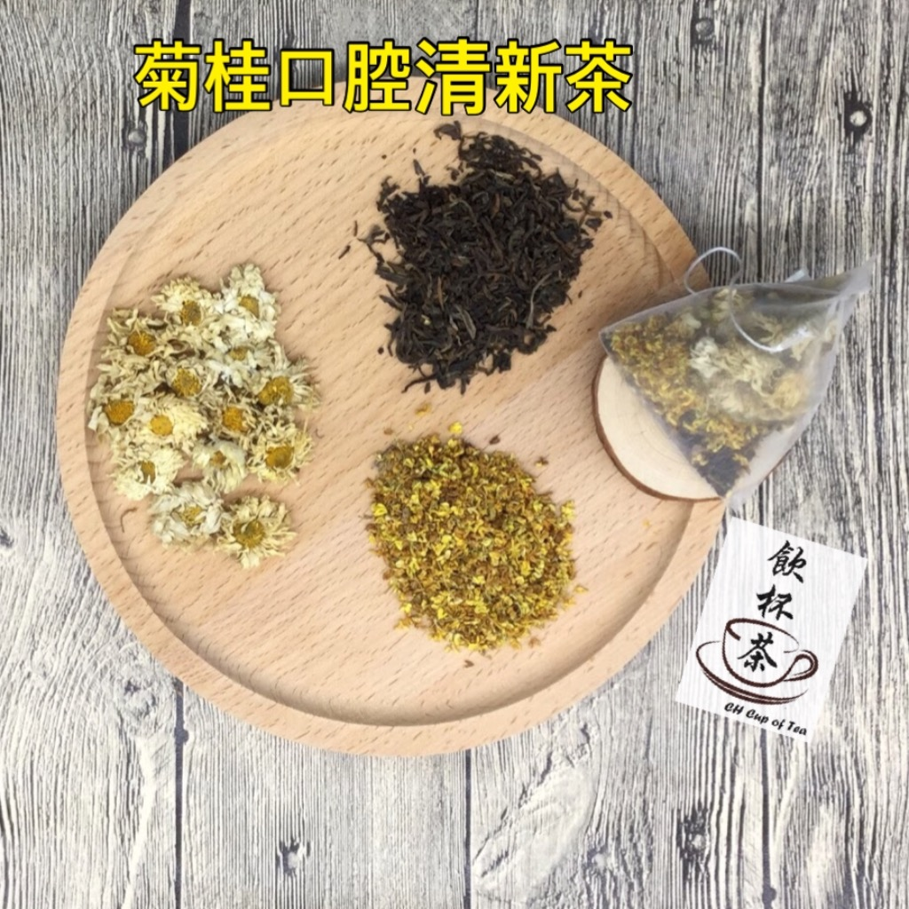 菊桂口腔清新茶