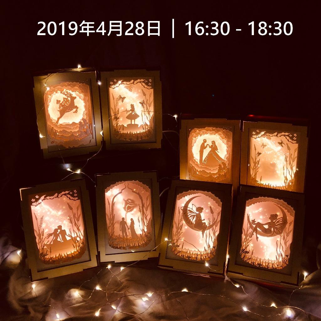 光影故事 - 迷你紙雕小夜燈工作坊【2019年4月28日 │ 16:30 - 18:30】~ 已完成