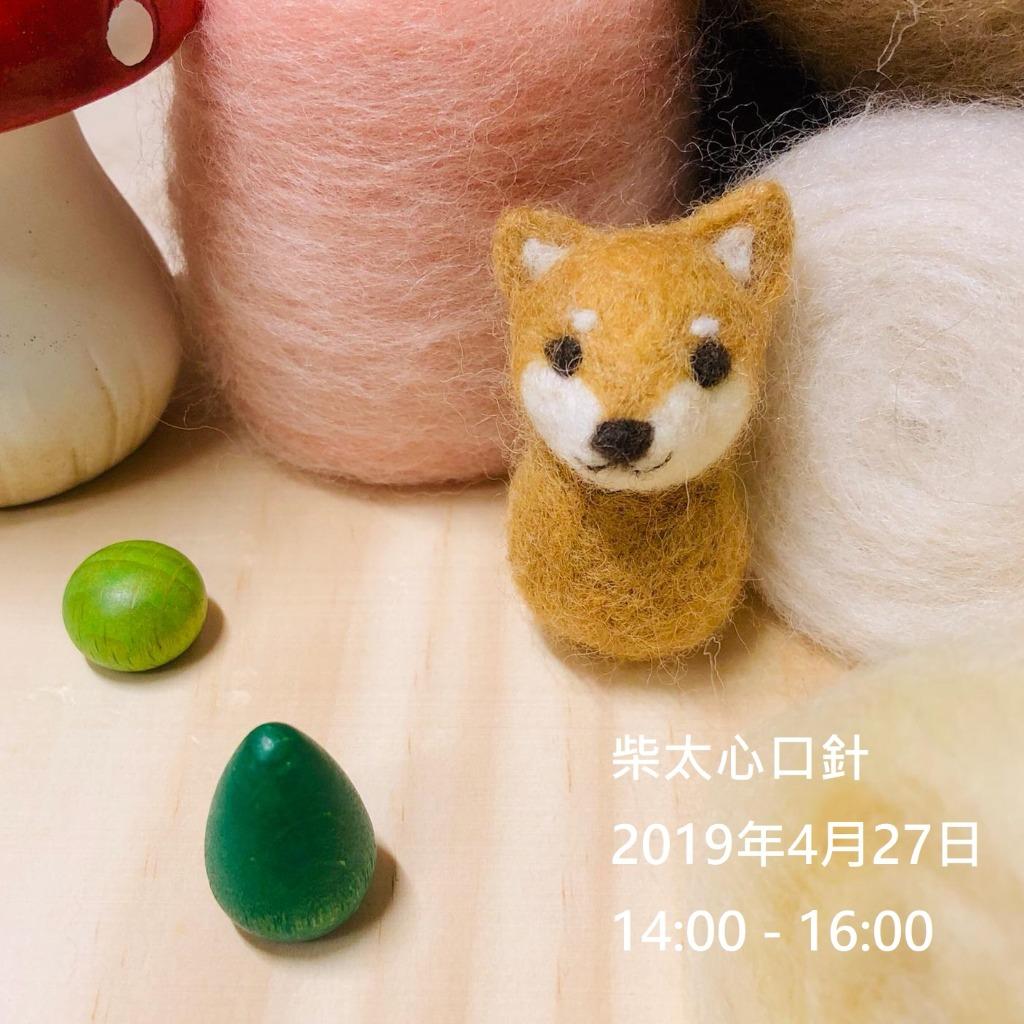 柴犬心口針羊毛氈工作坊 【2019年4月27日 │14:00 - 16:00】~ 已完成