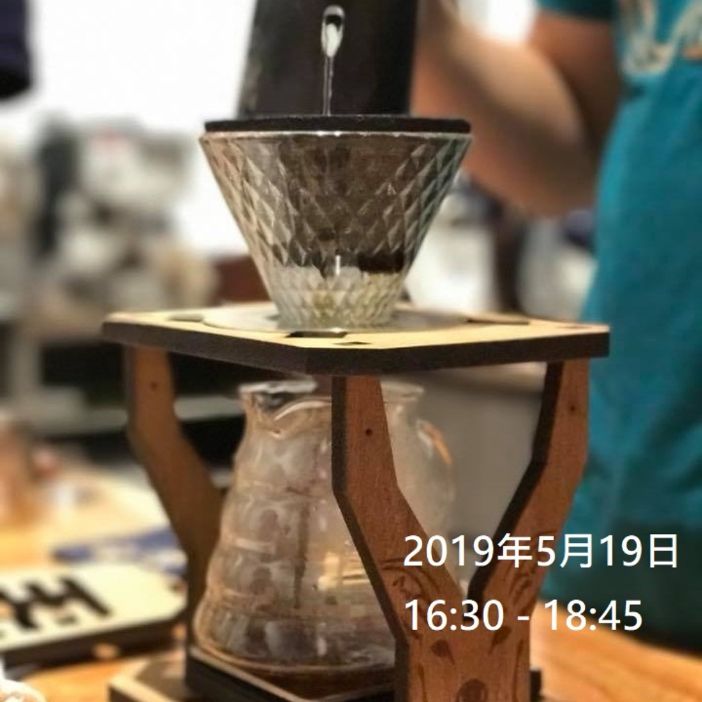 咖啡升級體驗館 – 咖啡豆的認知與細嚐 【2019年5月19日 │16:30 - 18:45】~ 已完成