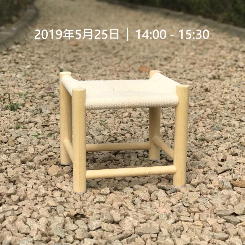 《糸品・椅想》編織椅墊體驗工作坊 【2019年5月25日 │ 14:00 - 15:30】