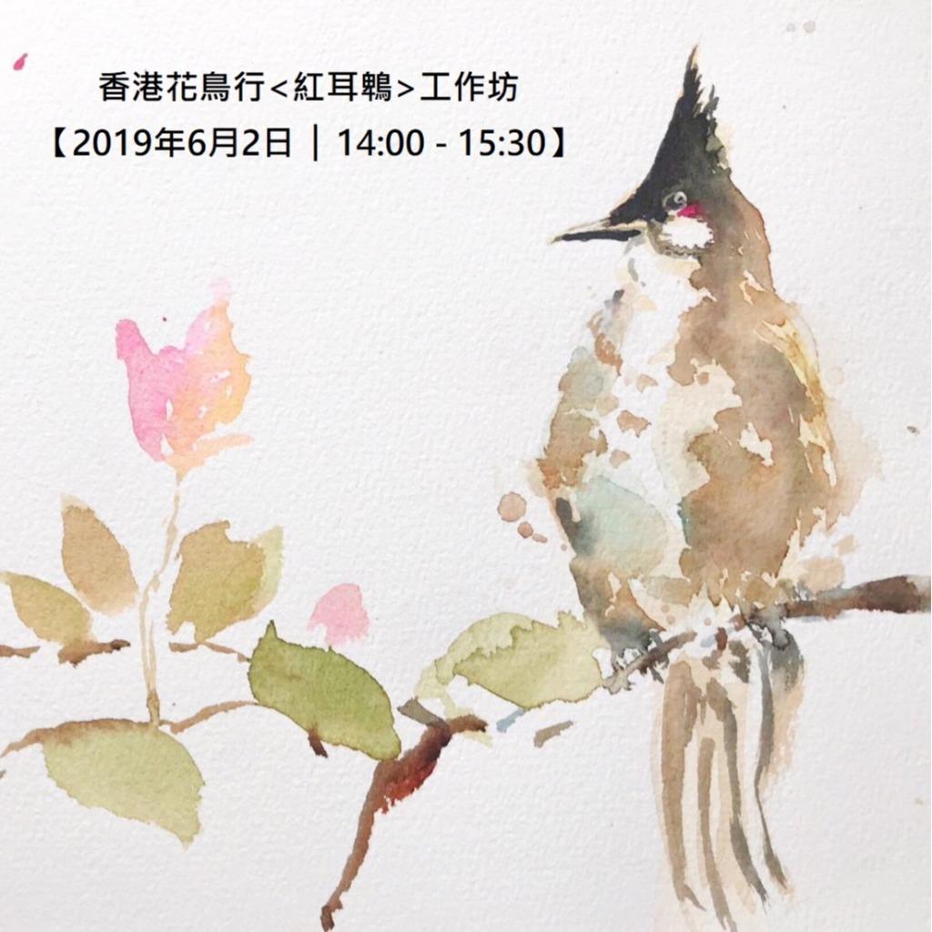 香港花鳥行<紅耳鵯>工作坊【2019年6月2日 │ 14:00 - 15:30】~ 已完成