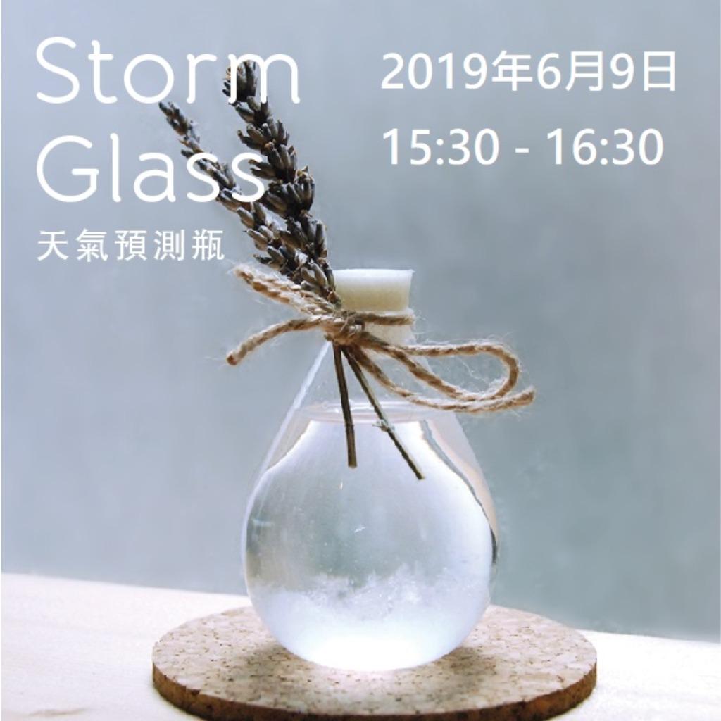 天氣預測瓶工作坊【2019年6月9日 │ 15:30 - 16:30】~ 已完成