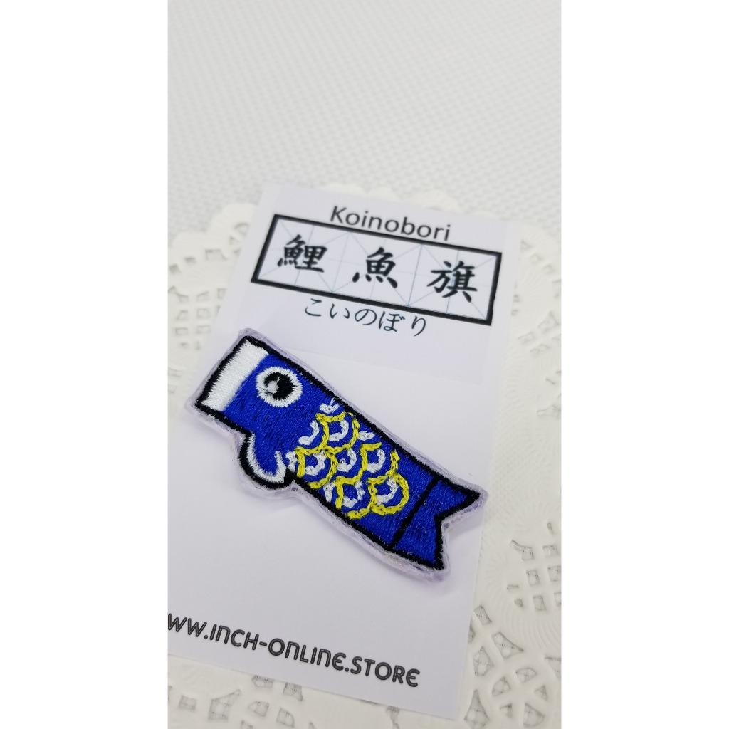 【藍色鯉魚旗襟章】(日本篇)刺繡布章 日本襟章 手信 文青襟章  I015P