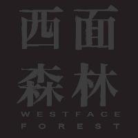 西面森林 Westface Forest