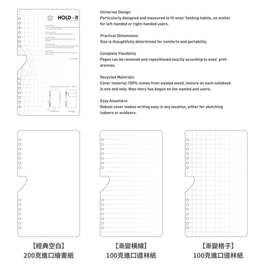 原木筆記本-補充頁(舊款/只限空白頁)