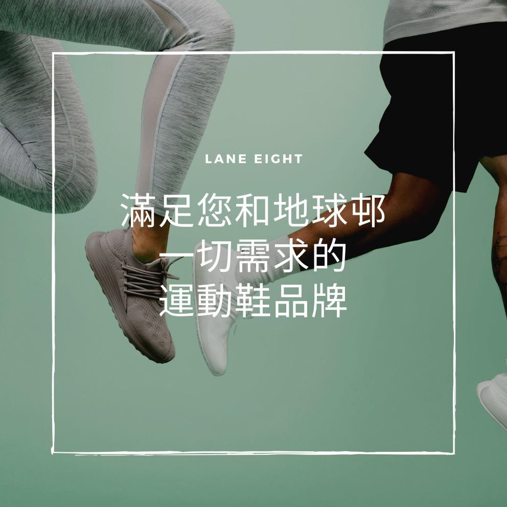 滿足您和地球邨一切需求的運動鞋品牌 - LANE EIGHT