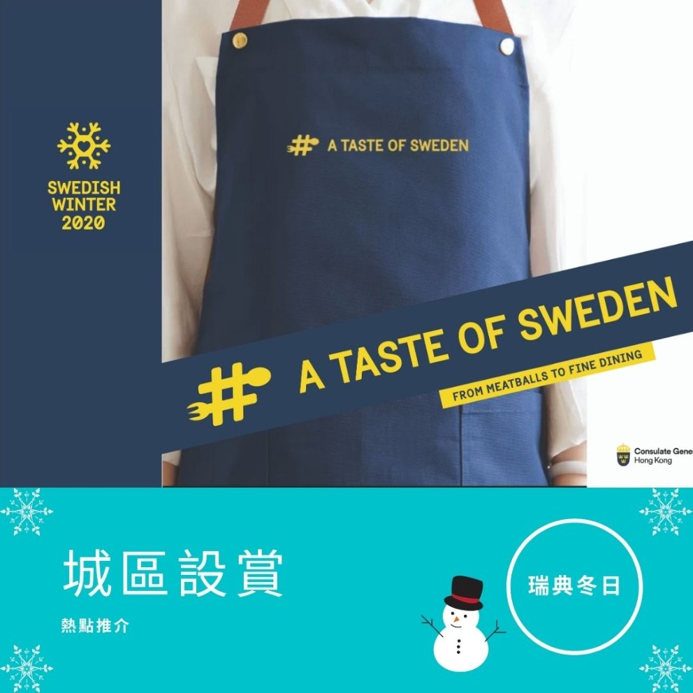 熱點推介(四)─ 瑞典冬日2020「A TASTE OF SWEDEN」
