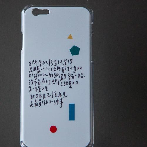 今晚我是手-自己跟自己說再見/iphone5/5s/6(6s也適用)/6+手機殼子(白色硬殼)