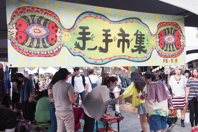 台北。手手市集 - 二手與手作是我的生活態度